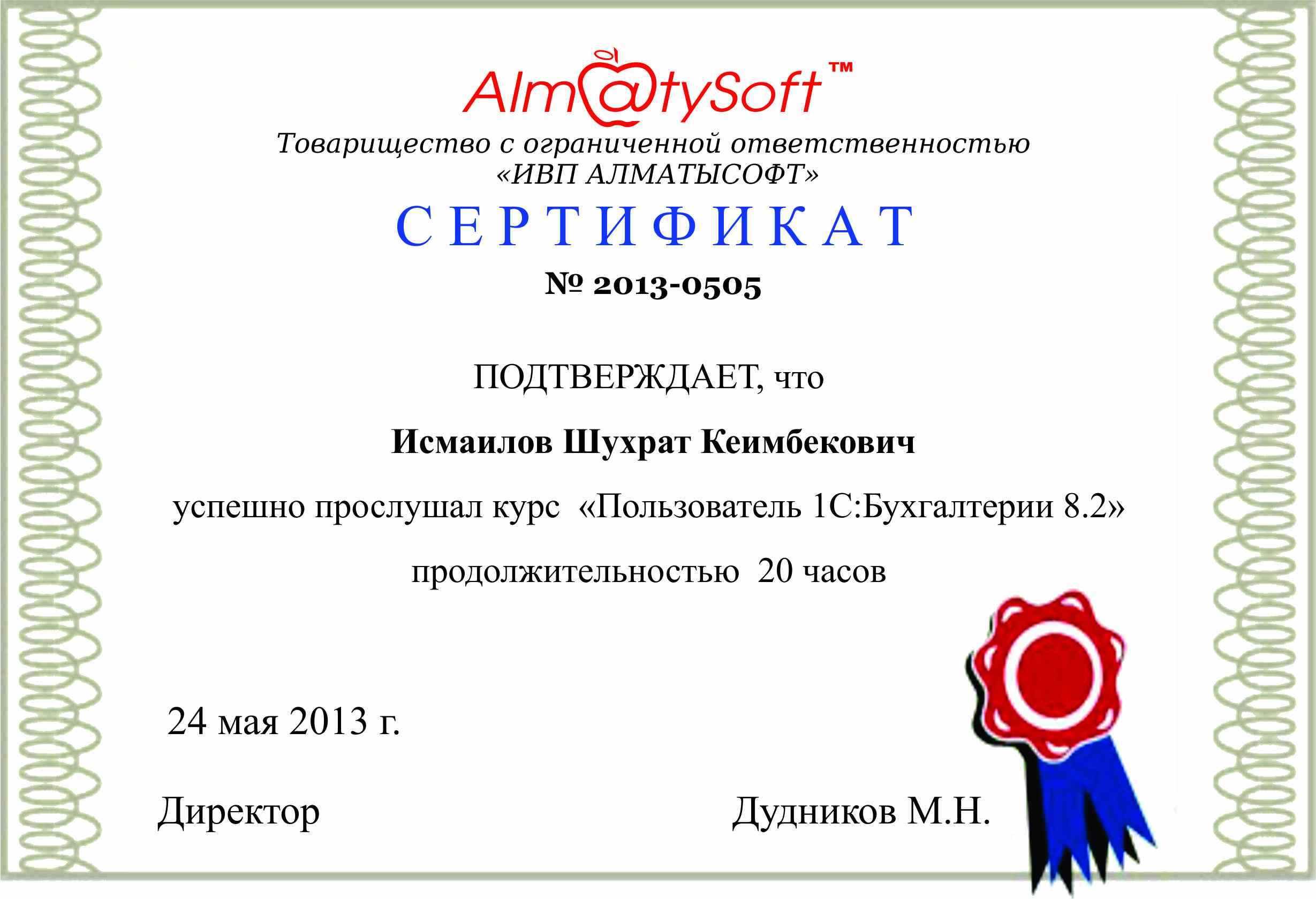 Валютный сертификат курсы